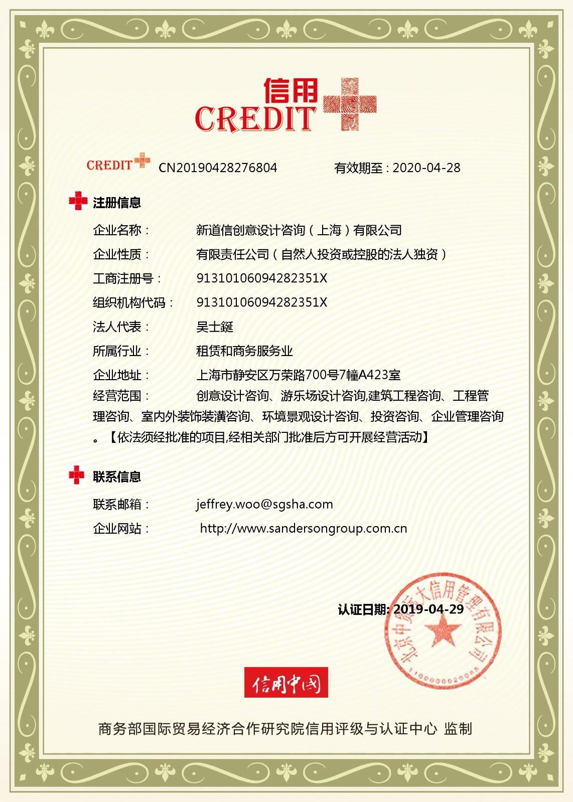新道信创意设计咨询(上海)有限企业.jpg