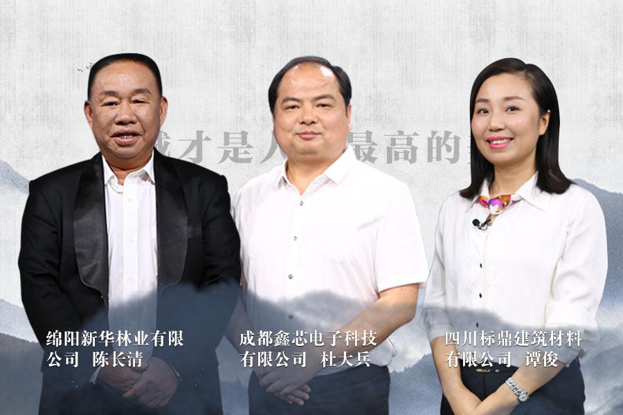 cctv信用中国嘉宾海报