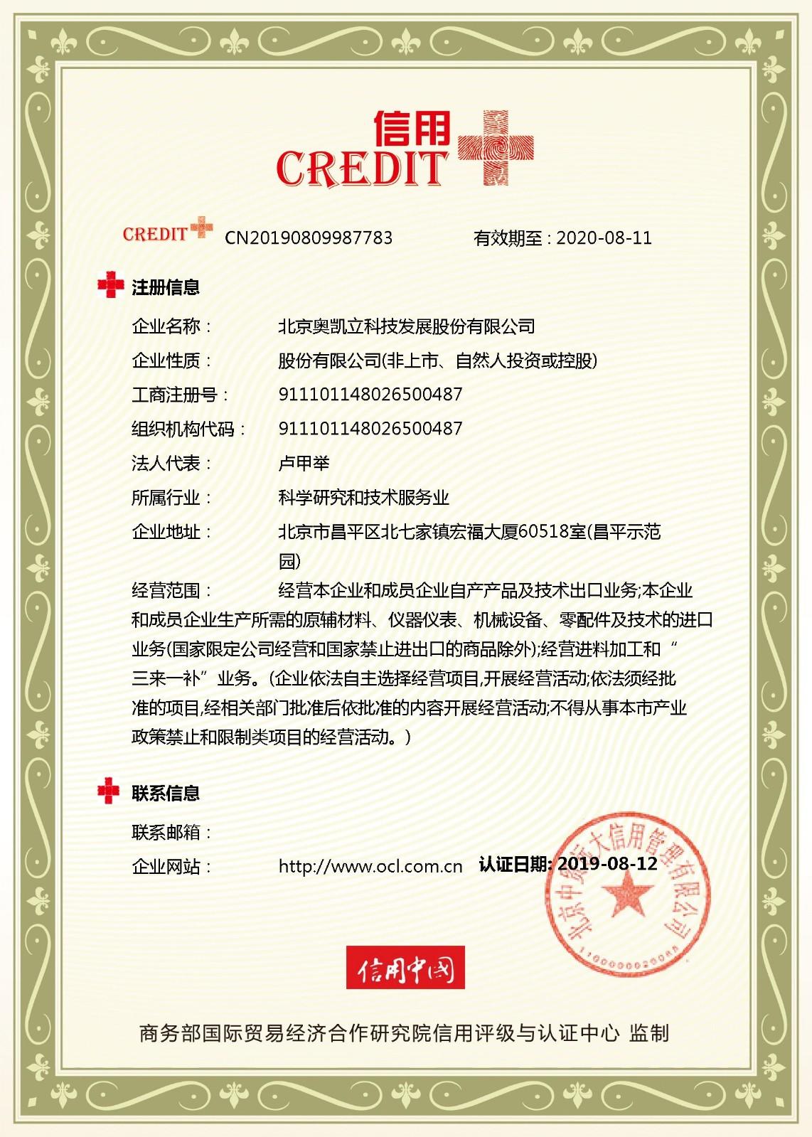 北京奥凯立科技发展股份有限公司 (2).jpg