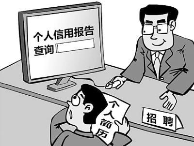《高科技背景调查推进中国职业信用体系建设》