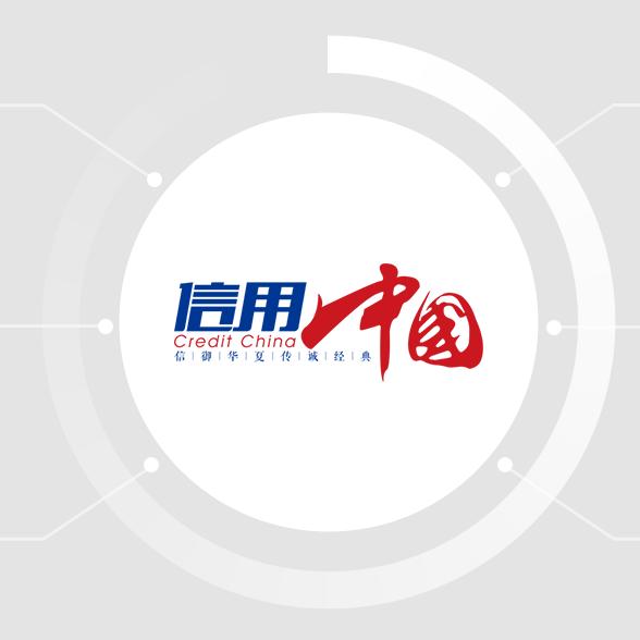 信用中国栏目主持人阵容