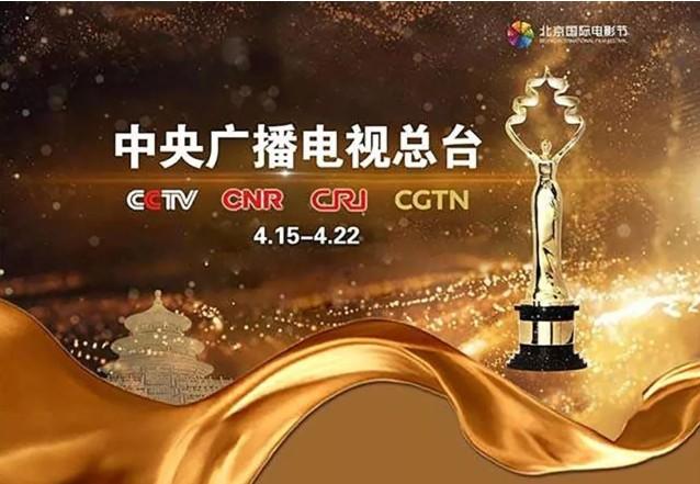 中央广播电视总台 品牌闪耀光影盛宴