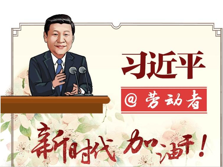 条漫丨习近平@劳动者 新时代加油干!