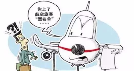 8部门联合发文限制特定严重失信人乘坐火车飞机
