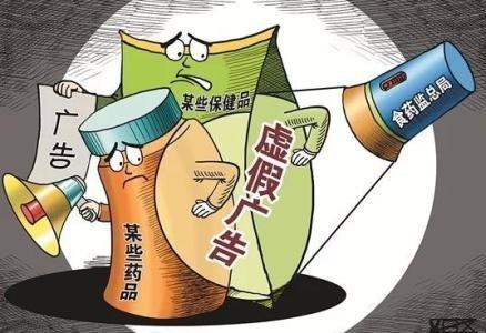 国务院食品安全办整治食品保健食品欺诈和虚假宣传
