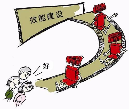 创新体制机制 提高效率效能