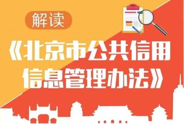 图解:分分钟带您看懂《北京市公共信用信息管理办法》
