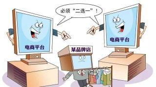 """8部门严查电商平台""""二选一""""""""刷单""""等违法行为"""