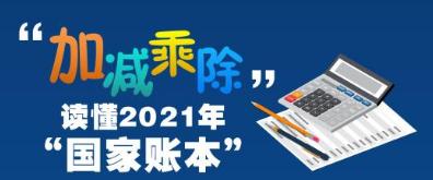"""""""加减乘除"""",读懂2021年""""国家账本"""""""