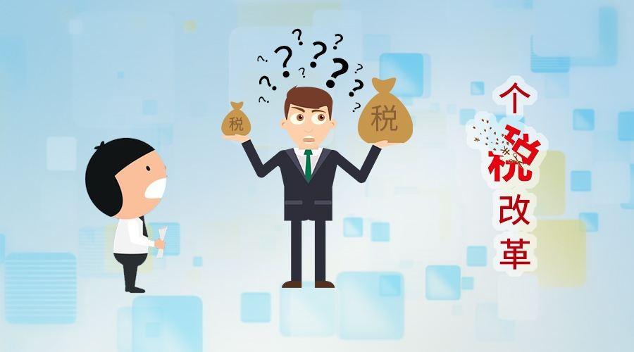 个税自主申报:提供虚报信息等将被纳入信用系统联合惩戒