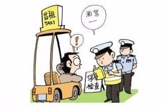 两部门:出租车司机有酒驾记录将被撤销从业资格
