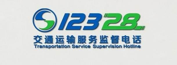 """12328,让失信者""""无路可走"""""""