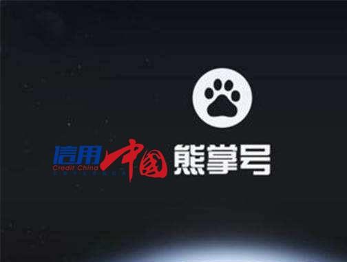 信用中国官方熊掌号已经开通!