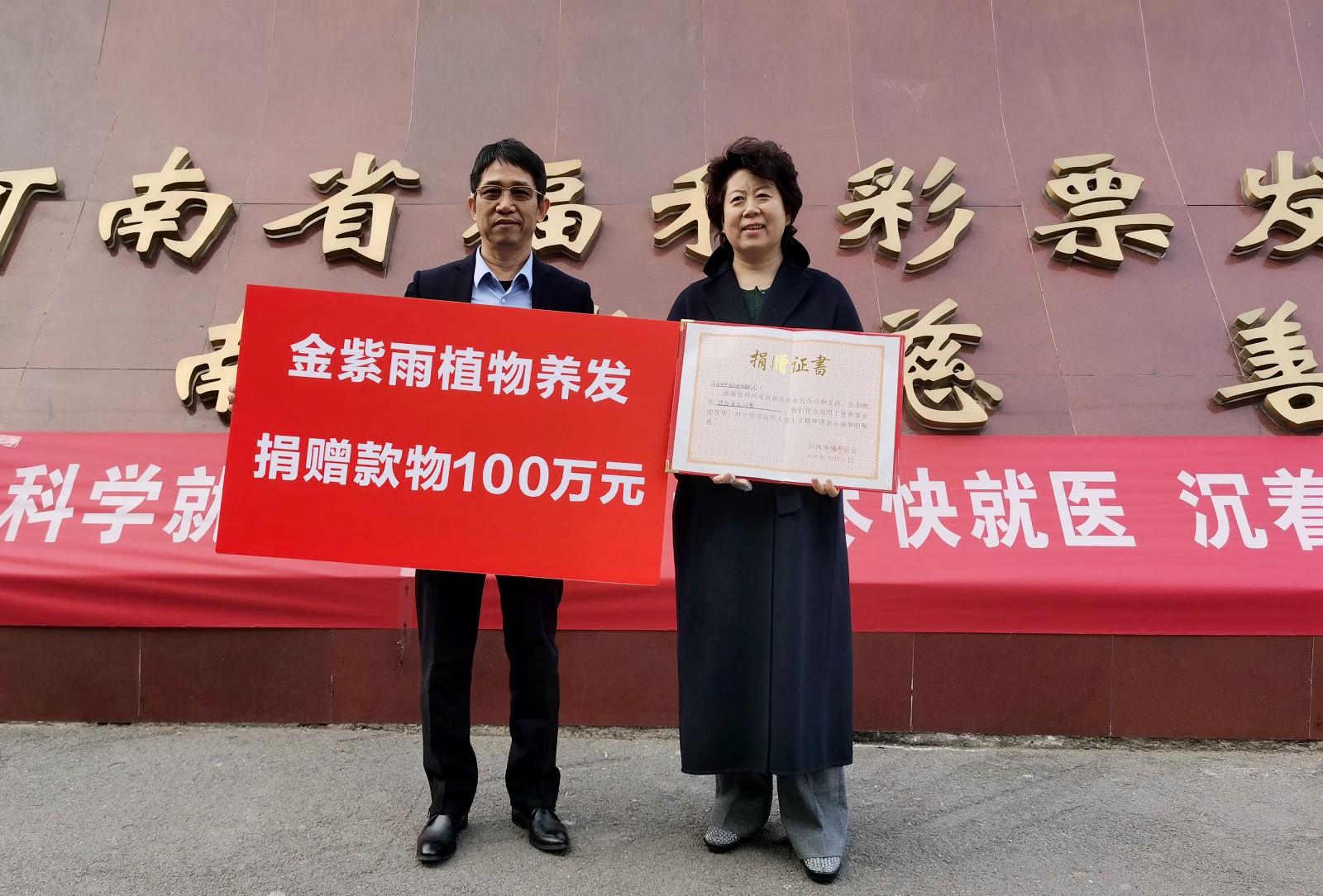 《信用中国》抗疫中的企业力量:金紫雨捐100万支援一线