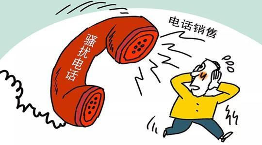 《综合整治骚扰电话专项行动方案》