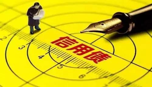 央行等五部委联手加大对债券市场信用评级监管
