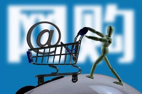 电子商务法明年起施行 未尽审核义务最高罚二百万