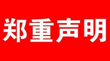 《信用中国》栏目合作确认书(合同)有效性的声明