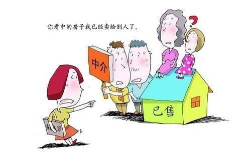 严查房地产中介囤积出租房源