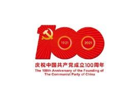 中国共产党百年伟大贡献(庆祝中国共产党成立100周年专论)