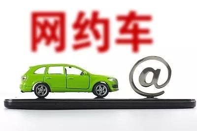 交通部:将网约车纳入出租汽车服务质量信誉考核