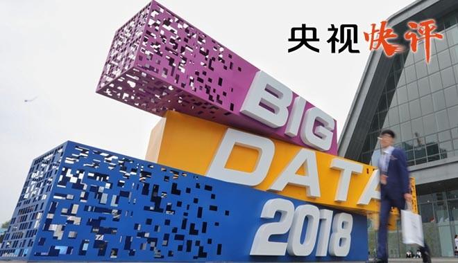 【央视快评】全面实施国家大数据战略