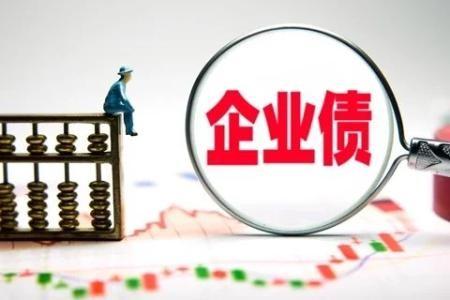 国家发改委将对企业债主承销商和评级机构分类管理 实施信用奖惩措施
