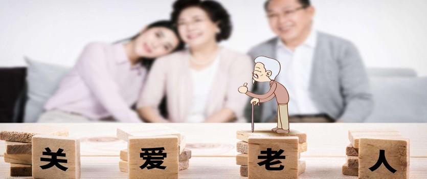 民政部:防范以养老服务名义非法集资与欺诈销售