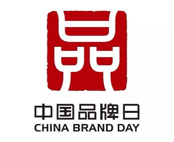 以品牌建设推进高质量发展——中国品牌日标识发布一周年