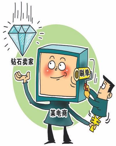 《刷单炒信:互联网经济下的灰色产业链》