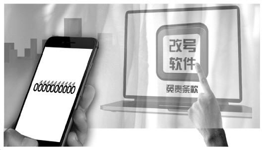 网售改号App渠道更加隐蔽 商家多设置免责条款