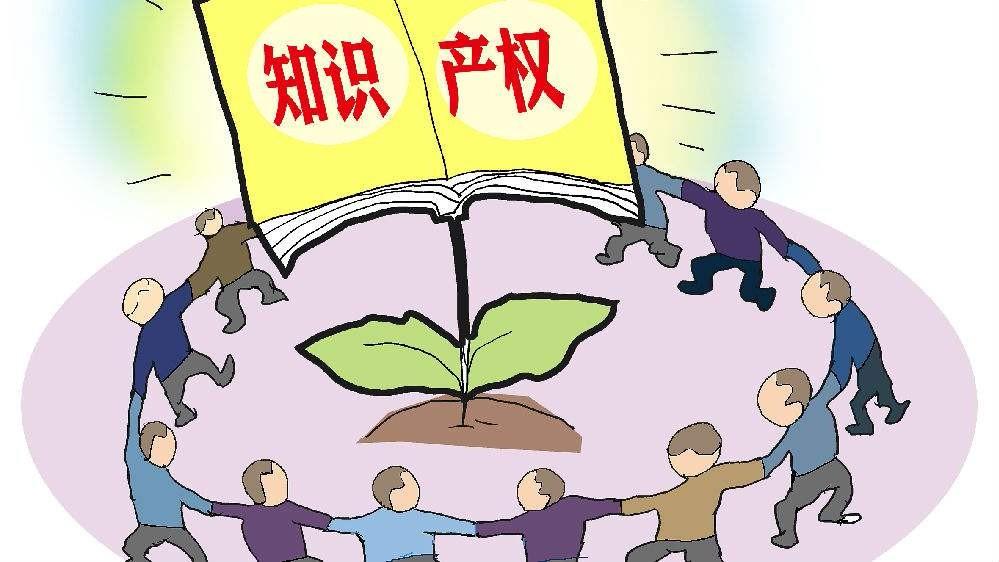 开创知识产权保护新局面——我国持续加强知识产权保护优化创新环境和营商环境