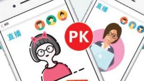 网络直播PK乱象调查:惩罚花样没有底线 目的在于吸粉掏钱
