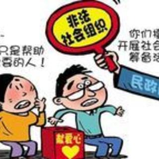 民政部:将重点查处社会组织名称违规使用中国、国家等字样