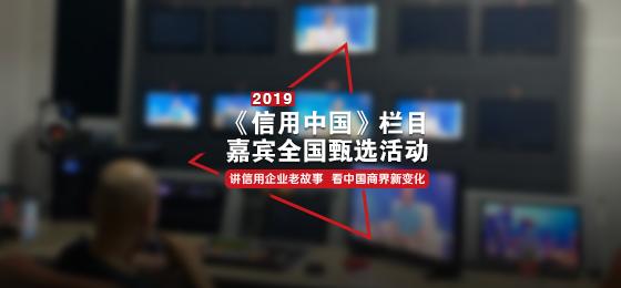 信用中国展播平台有哪些?