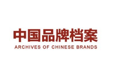 中国品牌档案项目简介