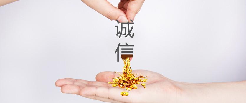 """人民日报:让信用成为市场经济""""硬通货"""""""