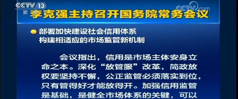 李克強主持召開國務院常務會議 部署加快建設社會信用體系構建相適應的市場監管新機制等