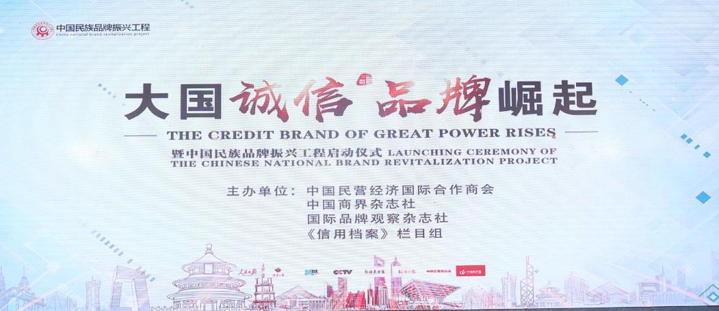 [光明网]诚信建设铺就中国品牌国际之路