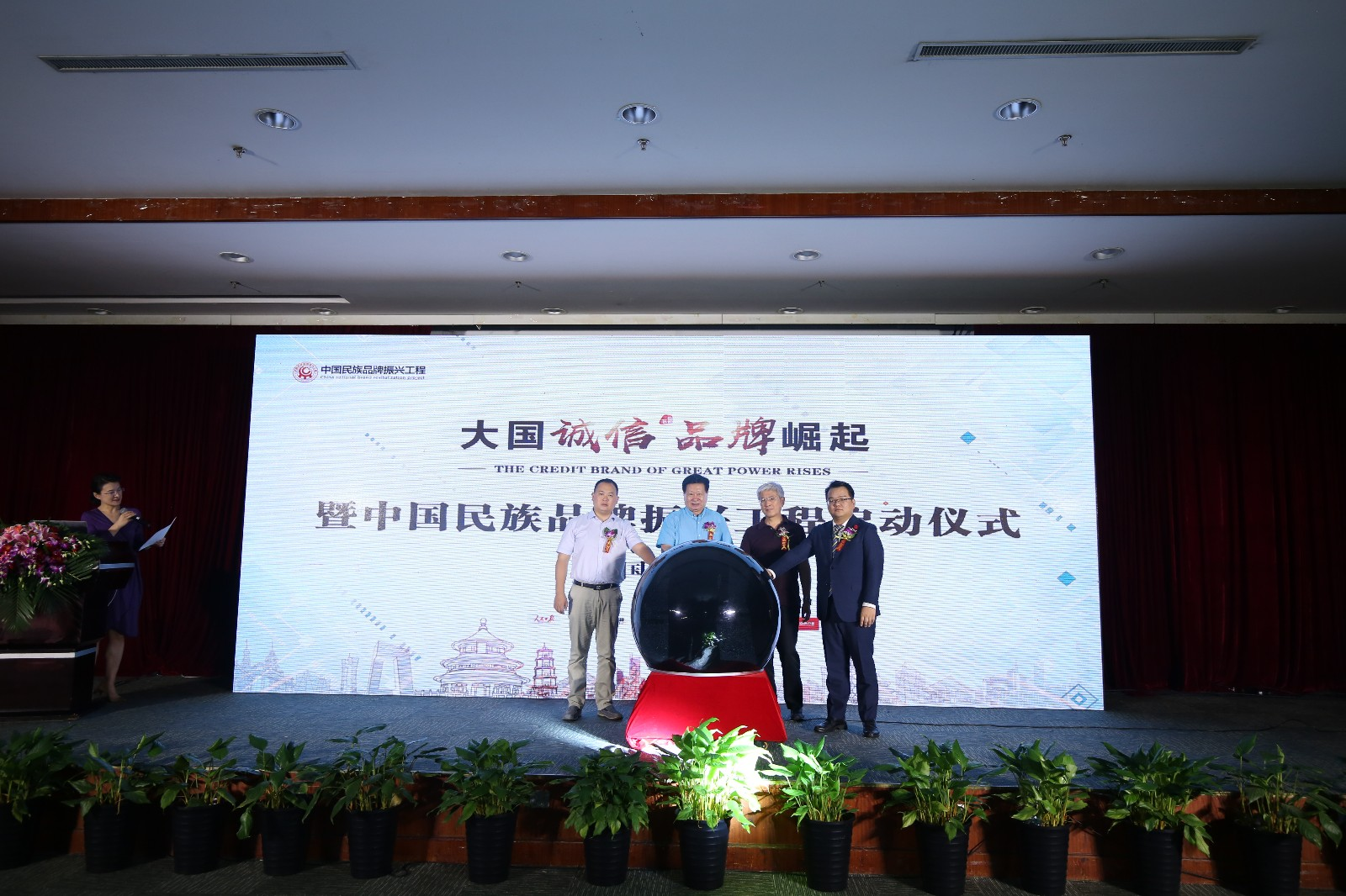 [新华社]大国诚信品牌崛起高峰论坛启动仪式在京举行