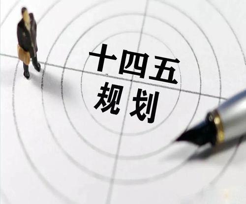 """开局""""十四五"""" 构建新发展格局奋力启航"""