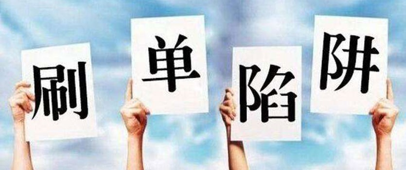 """民宿""""刷单"""",透支行业公信力"""