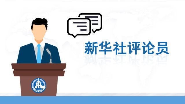 新华社评论员:打造高质量发展的黄金经济带