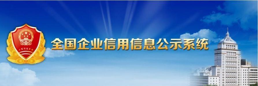 国家工商行政管理总局关于印发《国家企业信用信息公示系统使用运行管理办法(试行)》的通知