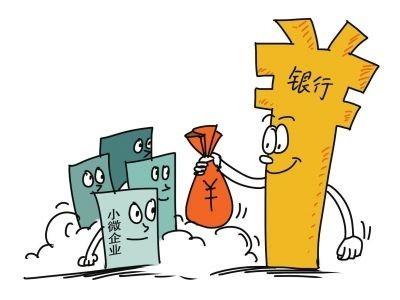 小微企业融资成本降了多少?央行吹风会上权威回应