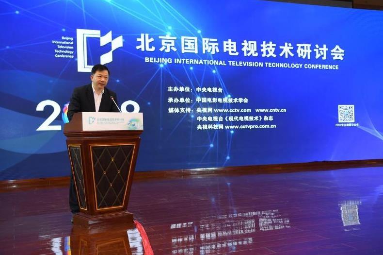 慎海雄出席2018年北京国际电视技术研讨会开幕式
