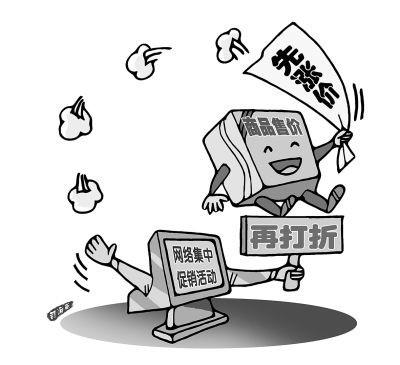 三部门规范线上经济秩序 明确禁止价格欺诈等行为
