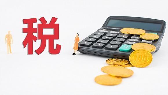 税务总局:建立健全纳税缴费信用评价体系