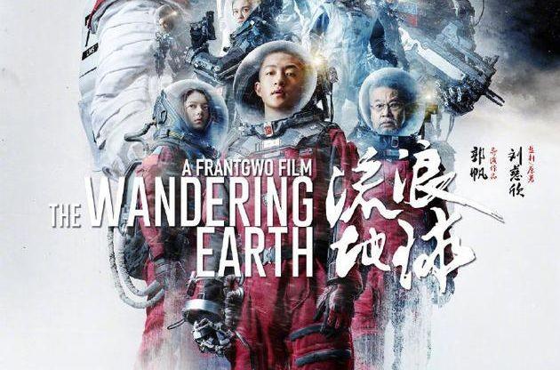 科幻成为中国故事创作新天地