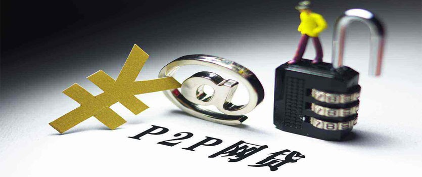 网贷借款人恶意逃废债信息已纳入央行征信系统